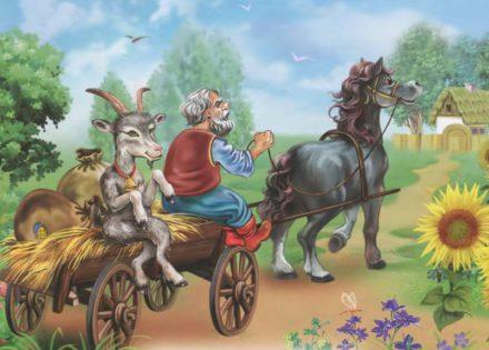 Коза-дереза — українська народна казка