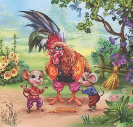 Півник і двоє мишенят — українська народна казка